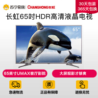【苏宁易购】Changhong/长虹65U3C 65英寸4K超高清HDR智能平板液晶电视60