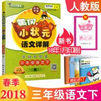 黄冈小状元三年级下册语文详解字词句段篇人教版