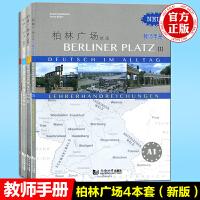 正版 柏林广场1+2+3+4(A1+A2+B1+B2)(新版)教师手册 全套4册 德语大学教材 德福考试 阅读 书面