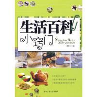 【二手书8成新】生活科小窍门 清渠 北京工业大学出版社