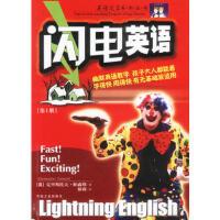 闪电英语(第1册)