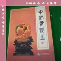 【二手旧书9成新】中国黄龙玉(修订本) /官德镔 海天出版社ld
