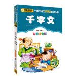 千字文 (南北朝)周兴嗣,刘敬余 9787552202427 北京教育出版社