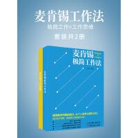 麦肯锡工作法(套装2册):极简工作+工作思维