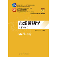 """市场营销学(第6版)(教育部经济管理类核心课程教材;普通高等教育""""十一五""""国家级规划教材 教育普通高等教育精品教材;全"""