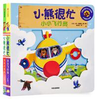 小熊很忙新两册:火车小司机+小小飞行员