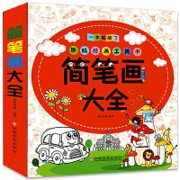 儿童简笔画大全 幼师教师书幼儿园美术培训宝宝儿童画教材成人入门图书3-6-7-10岁幼儿童学绘画画的涂色书一学就会50