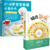 0-6岁宝宝食谱全书&辅食每周吃什么 共2册