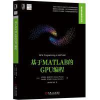 机械工业:基于MATLAB的GPU编程