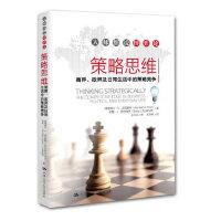[二手旧书9成新]策略思维,(美)阿维纳什.K.迪克西特 (美)巴里.J.奈尔伯夫,中国人民大学出版社, 978730