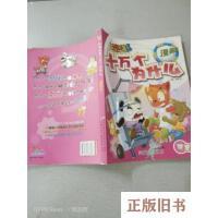 【二手旧书8成新】虹猫蓝兔十万个为什么:健康卷(漫画版)