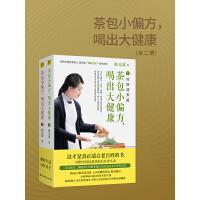 茶包小偏方,喝出大健康(全二册)全新修订典藏版
