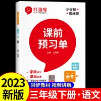 课前预习单三年级上语文 人教版部编版上册语文课堂笔记