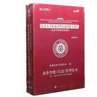 商业智能信息管理技术5DVD 姜旭平