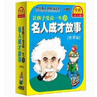 名人成才故事(4DVD) 世界名人故事卡通系列 儿童教育光盘DVD碟片