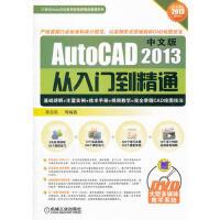 【二手书8成新】中文版AutoCAD 2013从入门到精通 陈志民,等 机械工业出版社