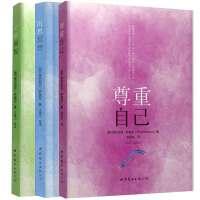 萨提亚生命能量之书套装3册 沉思冥想+心的面貌+尊重自己 维吉尼亚萨提亚著 尊重自己的工作 心灵修养提高书籍