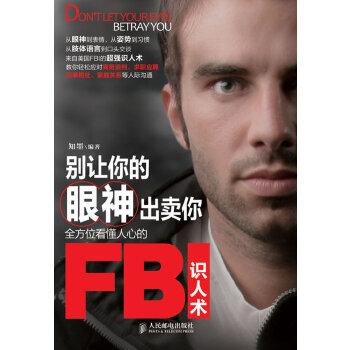 别让你的眼神出卖你:全方位看懂人心的FBI识人术(pdf+txt+epub+azw3+mobi电子书在线阅读下载)