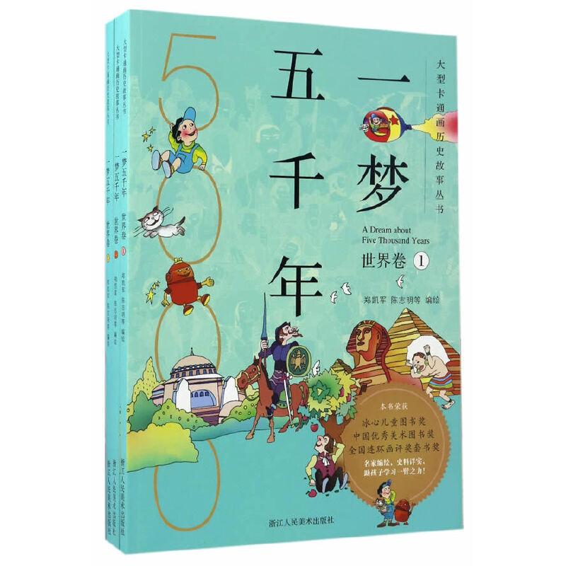 大型卡通画历史故事丛书:一梦五千年(世界卷)(套装全三册)
