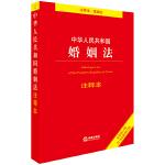 中华人民共和国婚姻法注释本(全新修订版 含司法解释注释) 团购电话 010-57993380