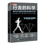 行走的科学 提升步行健身效果的系统解决方案