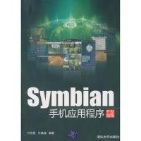 【二手书8成新】Symbian手机应用程序开发指南 付宗亮,孙其强 清华大学出版社
