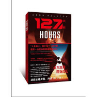 【二手旧书9成新】 127小时 Aron Ralston 法律出版社 9787511840912