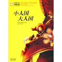 外国儿童文学经典100部:小人国大人国