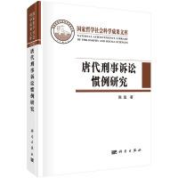 唐代刑事诉讼惯例研究