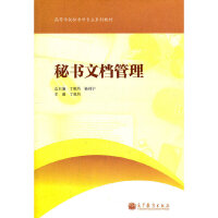 【旧书二手书8成新】秘书文档管理 丁晓昌 高等教育出版社 9787040325997