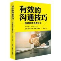 【正版二手书9成新左右】有效的沟通技巧―别输在不会表达上 白芷寒 北京工业大学出版社