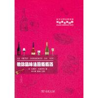 [二手旧书9成新]教你品味法国葡萄酒,(法)东泽纳克,张文敬 翻译,商务印书馆, 9787100069939