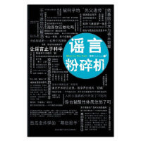【二手旧书9成新】谣言粉碎机 果壳Guokr.com新星出版社 9787513304610