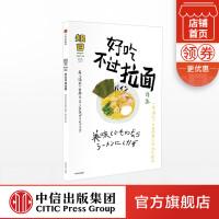 知日53:好吃不过拉面 特集 乌龙茶 著 一本满足日本拉面文化完全指南 中信出版社图书 正版书籍