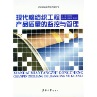 现代棉纺织工程产品质量的监控与管理/纺织印染实用技术类丛书