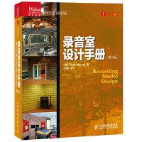 录音室设计手册(第3版)