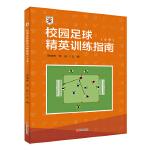 校园足球精英训练指南(小学)