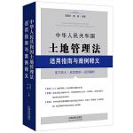 中华人民共和国土地管理法适用指南与案例释义