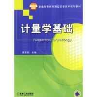 【旧书二手书8成新】计量学基础 李东升 机械工业出版社 9787111192602