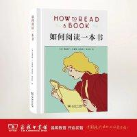 如何阅读一本书(精装)商务印书馆