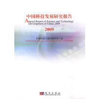 送书签R3~中国科技发展研究报告 9787030271747 中国科技发展战略研究小组 科学出版社