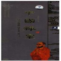 正版百科碟片DVD光盘 文献纪录片 中国禅宗 4DVD