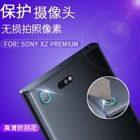 索尼Xperia XZ Premium镜头贴索尼XZP钢化镜头膜后摄像头保护膜xz sony XZP钢化镜头膜1片装