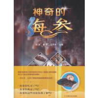 【二手旧书9成新】刘淇,曹荣,王宇夫神奇的海参中国农业出版社97871