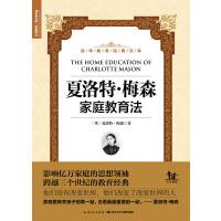 百年教育经典文库:夏洛特・梅森家庭教育法