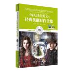 英汉对照:每天读点英文 ――经典英剧对白全集随书附赠原声英剧视频免费下载!