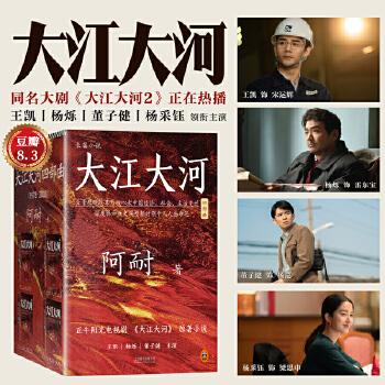 大江大河(pdf+txt+epub+azw3+mobi电子书在线阅读下载)
