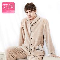 芬腾男士睡衣珊瑚绒加厚秋冬季新款纯色长袖开衫长裤家居服套装