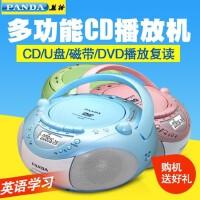 熊猫 CD-850收录机胎教机复读机录音机cd机DVD机磁带播放机器英语学习可连接电视