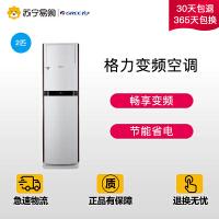 【苏宁易购】格力空调(GREE) 大2匹变频立式柜机KFR-50LW/(50596)FNAa-A3 Q铂